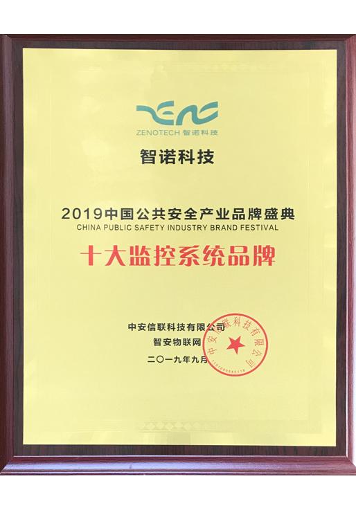 2019中国公共安全产品品牌-十大监控系统品牌