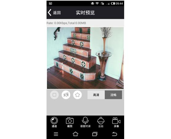 Vss Mobile 移动监控客户端