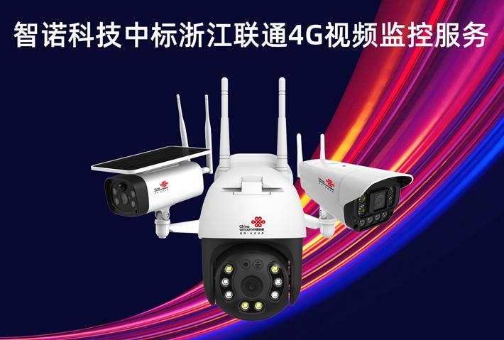 智赋4G、携手同行——智诺科技助力浙江联通创新业务视频项目落地